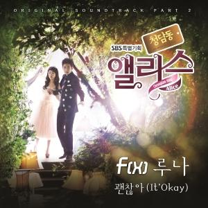 OST Cheongdamdong Alice Part 2