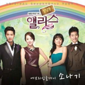 OST Cheondamdong Alice Part 1
