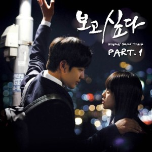 OST I Miss You Part 1