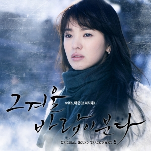 OST That Winter The Wind Blows Part 5
