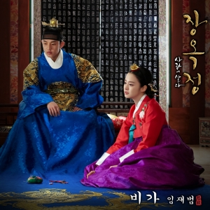 OST Jang Ok Jung Live for Love Part 1