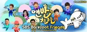 SBS Barefoot Friends 맨발의 친구들