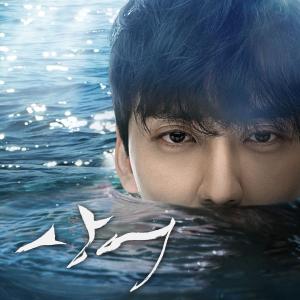 OST Shark Part 2