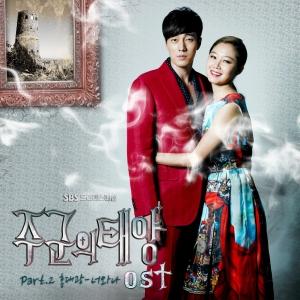 OST Master's Sun Part 2