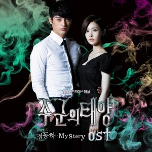 OST Master's Sun Part 5