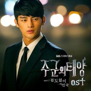 OST Master's Sun Part 7