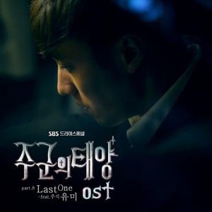 OST Master's Sun Part 8