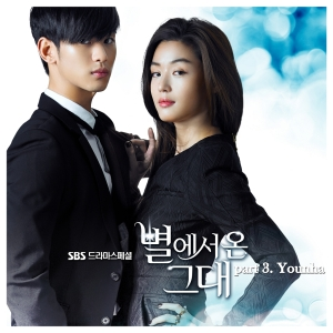 OST You Who Came From The Stars Part 3