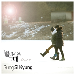 OST You Who Came From The Stars Part 7