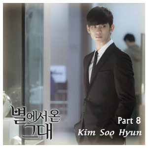 OST You Who Came From The Stars Part 8
