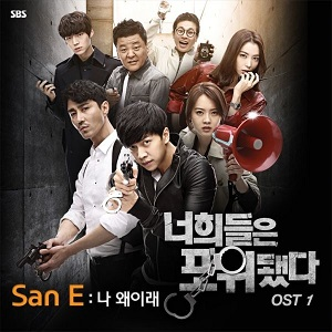 OST You're All Surrounded Part 1