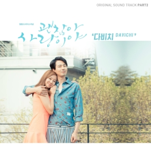 OST It's Okay, That's Love Part 2