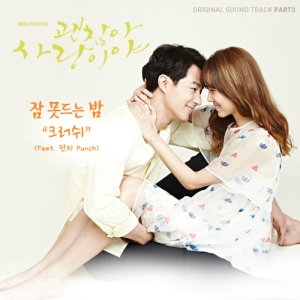 OST It's Okay, That's Love Part 3