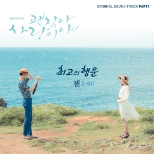 OST It's Okay, That's Love Part 1