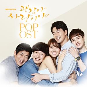OST Pop It's Okay, That's Love