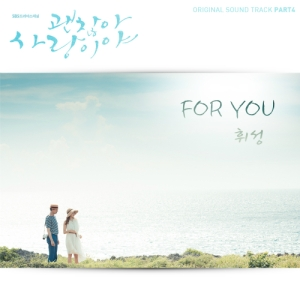 OST It's Okay, That's Love Part 4