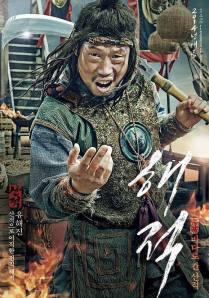 Yu Hae Jin sebagai Chul Boong 1