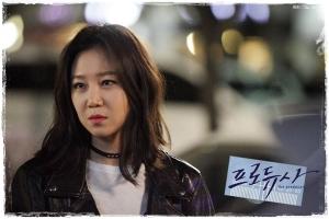 Gong Hyo Jin sebagai Tak Ye Jin Fix