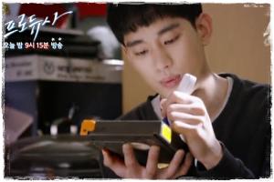 Kim Soo Hyun sebagai Baek Seung Chan