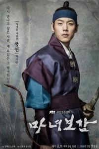 Kwak Shi Yang sebagai Poong Yun