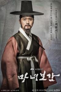 Lee Sung Jae sebagai Choi Hyun Suh