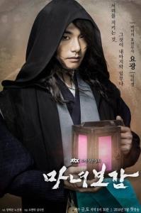 Lee Yi Kyung sebagai Yo Kwang