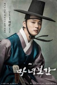 Yoon Shi Yoon sebagai Heo Joon