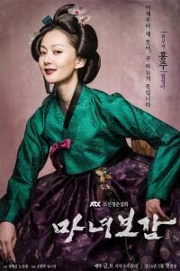 Yum Jung Ah sebagai Shaman Hong Joo